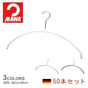 マワ ハンガー MAWA エコノミック 50本セット インテリア 生活 雑貨 収納 物干し スリム