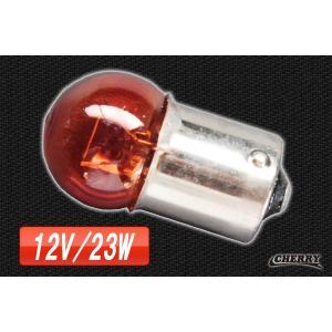 【287・288】★5000円以上送料無料!汎用ウインカー球 12V/23W シングル球 G18規格