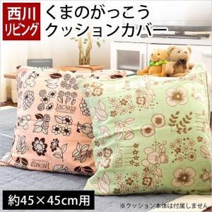クッションカバー 45×45cm用 西川 くまのがっこう 綿100% 3重ガーゼ 正方形 スクエア型 カバー【1枚からゆうメール便送料無料】|zabu