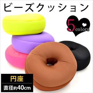 円座クッション ビーズクッション ドーナツクッション 円形 座布団【4枚以上送料無料】 zabu