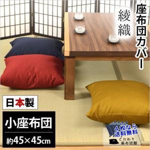 座布団カバー 45×45cm 小座布団 日本製 綿100% 綾織(あやおり) 座ぶとんカバー【4枚ならゆうメール便送料無料】|zabu