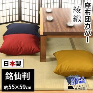 座布団カバー 55×59cm 銘仙判 日本製 綿100% 綾織(あやおり) 座ぶとんカバー 4枚ならゆうメール便送料無料 刺繍対応|zabu