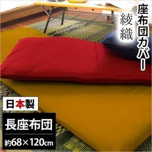長座布団カバー 長座布団(68×120cm) 日本製 綿100% 綾織(あやおり) クッションカバー【1枚からゆうメール便送料無料】|zabu