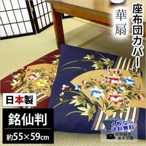 座布団カバー 銘仙判(55×59cm) 日本製 綿100% 華扇(はなおうぎ) 座ぶとんカバー【4枚ならゆうメール便送料無料】【刺繍対応】|zabu