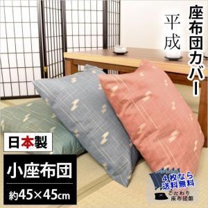 座布団カバー 45×45cm 小座布団 日本製 ジャガード織り 平成(へいせい) 座ぶとんカバー【4枚ならゆうメール便送料無料】|zabu
