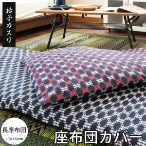 ごろ寝マットカバー 長座布団(70×180cm) 日本製 綿100% 格子カスリ(こうしかすり) クッションカバー|zabu