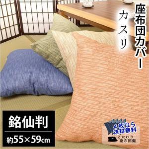 座布団カバー 55×59cm 銘仙判 綿100% 夏用 しじら織り カスリ 座ぶとんカバー 4枚ならゆうメール便送料無料|zabu