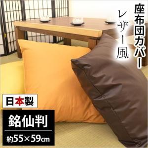 座布団カバー 55×59cm 銘仙判 日本製 レザー風 座ぶとんカバー 1枚からゆうメール便送料無料|zabu