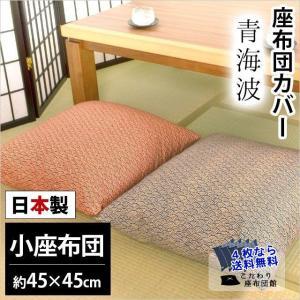 座布団カバー 45×45cm 小座布団 日本製 綿100% 青海波(せいがいは) 座ぶとんカバー【4枚ならゆうメール便送料無料】|zabu