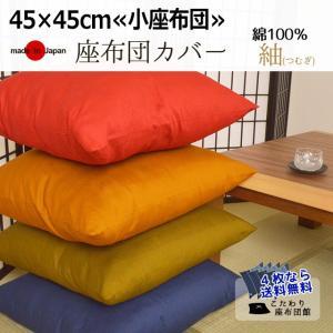 座布団カバー 45×45cm 小座布団 日本製 綿100% 紬(つむぎ) 座ぶとんカバー【4枚ならゆうメール便送料無料】|zabu