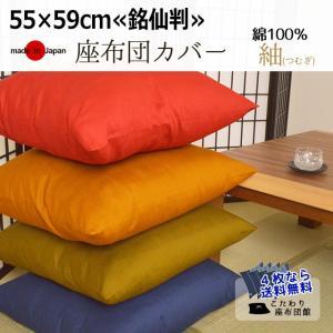 座布団カバー 55×59cm 銘仙判 日本製 綿100% 紬(つむぎ) 座ぶとんカバー 4枚ならゆうメール便送料無料 刺繍対応|zabu