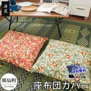 座布団カバー 銘仙判(55×59cm) 綿100% 洋花 座ぶとんカバー 4枚ならゆうメール便送料無料 刺繍対応|zabu