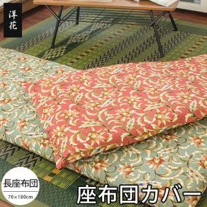 ごろ寝マットカバー 長座布団(70×180cm) 綿100% 洋花 クッションカバー|zabu