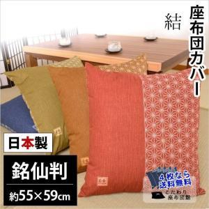 座布団カバー 55×59cm 銘仙判 日本製 綿100% 結 座ぶとんカバー 4枚ならゆうメール便送料無料 刺繍対応|zabu