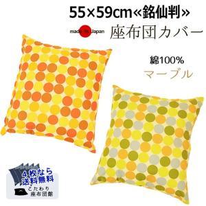 座布団カバー 55×59cm 銘仙判 日本製 綿100% マーブル 座ぶとんカバー4枚ならゆうメール便送料無料 刺繍対応|zabu