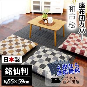座布団カバー 銘仙判(55×59cm) 日本製 綿100% 和市松(わいちまつ) 座ぶとんカバー【4枚以上ゆうメール便送料無料】