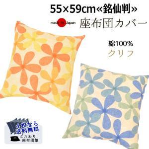 座布団カバー 55×59cm 銘仙判 日本製 綿100% クリフ 花柄 座ぶとんカバー 4枚ならゆうメール便送料無料 刺繍対応|zabu