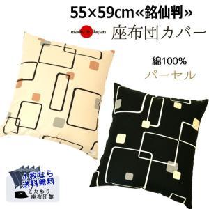 座布団カバー 55×59cm 銘仙判 日本製 綿100% パーセル 座ぶとんカバー4枚ならゆうメール便送料無料 刺繍対応|zabu