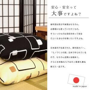 座布団カバー 55×59cm 銘仙判 日本製 ...の詳細画像4