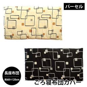 長座布団カバー 長座布団(68×120cm) 日本製 綿100% パーセル クッションカバー【1枚からゆうメール便送料無料】|zabu