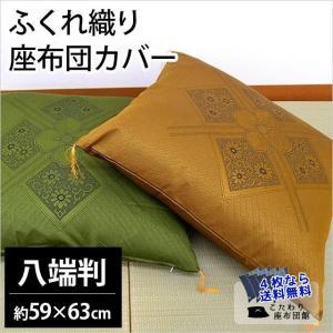 フクレ座布団カバー 59×63cm 八端判 法事 ふくれ織り 座ぶとんカバー 4枚ならゆうメール便送料無料|zabu