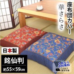 座布団カバー 55×59cm 銘仙判 日本製 綿100% 華さらさ  座ぶとんカバー4枚ならゆうメール便送料無料 刺繍対応|zabu
