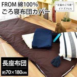 ごろ寝マットカバー 長座布団(70×180cm) 日本製 FROM 綿100% 無地 ごろ寝ふとん専用カバー|zabu