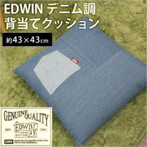 EDWIN 背当てクッション 角型 四角 43×43cm デニム調 ポケット付き クッション【4枚以上送料無料】|zabu