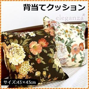 クッション スクエア 背当てクッション eleganza 43×43cm 正方形【4枚以上送料無料】|zabu