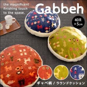 ラウンドクッション ギャベ柄 gabbeh フランネル 丸型 円形 クッション 直径約40cm サークル【4枚以上送料無料】|zabu