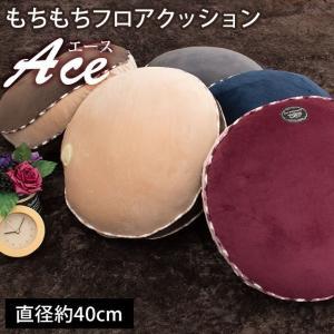 丸型クッション 直径40cm 円形 もちもち フロアクッション エース【4枚以上送料無料】|zabu