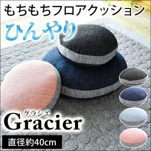 接触冷感 フロアクッション 直径40cm ひんやり涼感 円形 丸型 もちもち クッション グラシエ4【4枚以上送料無料】|zabu