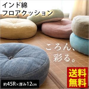 クッション 45R×12cm ラウンド フロアクッション インド綿100% 丸型 円形 座布団【送料無料】|zabu