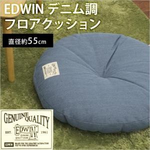 EDWIN クッション ラウンド フロアクッション 丸型 円形 直径55cm デニム調 座布団【4枚以上送料無料】|zabu