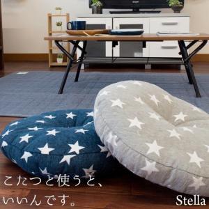 フロアクッション 星柄 直径45cm 円形クッション 丸型 座布団 スター柄【4枚以上送料無料】|zabu