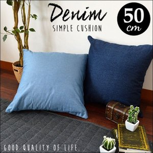 背当てクッション 50×50cm 綿100%デニム風カバー付き クッション 正方形 日本製【送料無料】|zabu