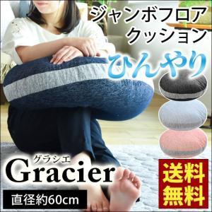 接触冷感 ジャンボ フロアクッション 直径60cm ひんやり涼感 円形 丸型 もちもち クッション グラシエ4【4枚以上送料無料】|zabu
