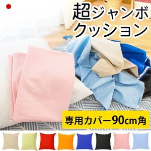クッションカバー XXLサイズ 90×90cm 日本製 綿100% 超ジャンボクッション専用カバー【1枚からゆうメール便送料無料】|zabu