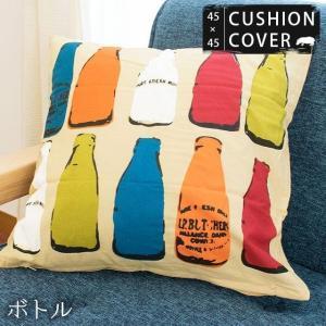 クッションカバー 45×45cm 綿100% 正方形 スクエア型 カバー ボトル【4枚ならゆうメール便送料無料】|zabu