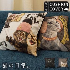 クッションカバー 45×45cm 正方形 スクエア型 カバー ねこ柄 猫 ネコ【4枚ならゆうメール便送料無料】|zabu