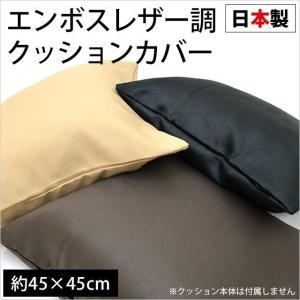 クッションカバー 45×45cm 日本製 エンボス レザー調 クッション用カバー【1枚からゆうメール便送料無料】|zabu