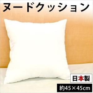 ヌード クッション ホワイト 45×45cm 正方形 日本製 ポリエステルわた入り【4枚以上送料無料】|zabu