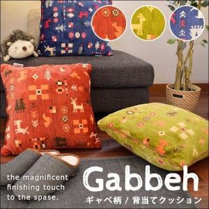 背当てクッション ギャベ柄 gabbeh フランネル 角型 クッション 43×43cm 正方形【4枚以上送料無料】|zabu