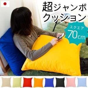 超ジャンボクッション XLサイズ 70×70cm 綿100%クッションカバー付き 無地 クッション 正方形 日本製【4枚以上送料無料】|zabu