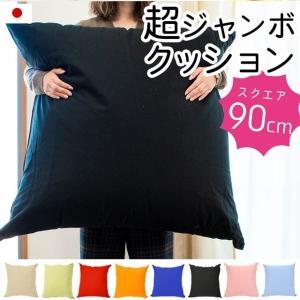超ジャンボクッション XXLサイズ 90×90cm 綿100%クッションカバー付き 無地 クッション 正方形 日本製【4枚以上送料無料】|zabu