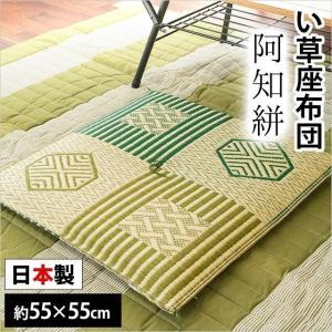 い草 座布団 55×55cm 夏 日本製 ウレタン入り 座布クッション 阿知絣【4枚以上送料無料】|zabu