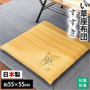 い草 座布団 55×55cm 夏 日本製 抗菌 防臭 ウレタン入り 座布クッション 薄 すすき【4枚以上送料無料】|zabu