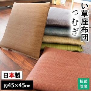 い草 座布団 45×45cm 夏 日本製 抗菌 防臭 座布クッション 小座布団 つむぎ【4枚以上送料無料】|zabu