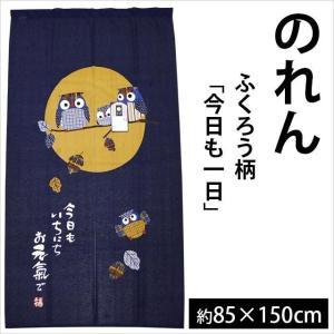 のれん ふくろう柄 日本製 和風 暖簾 85×150cm 今日も一日【メール便送料無料】 zabu