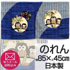 のれん ふくろう柄 日本製 和風 暖簾 85×45cm ショート丈【メール便送料無料】|zabu